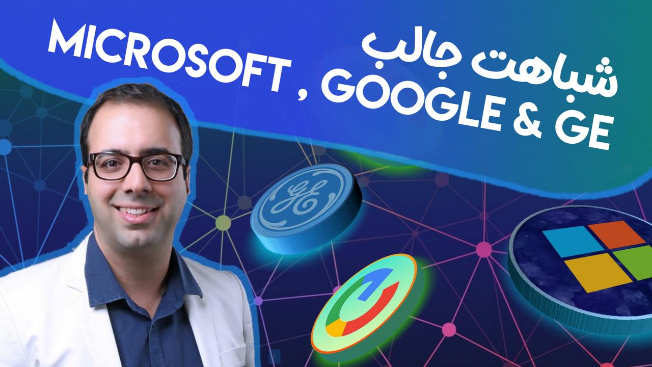 شباهت جالب مایکروسافت، گوگل و جنرال الکتریک