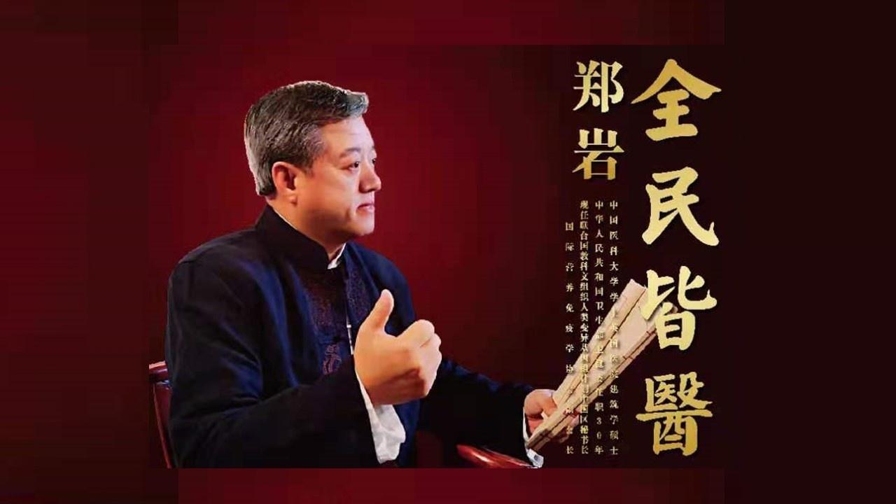 Dr. Zheng Yan
