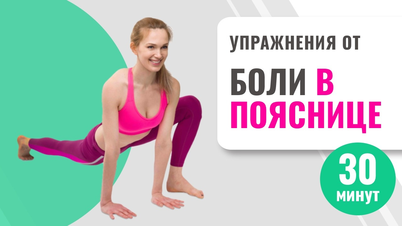 Эффективные упражнения для снятия боли и напряжения в пояснице