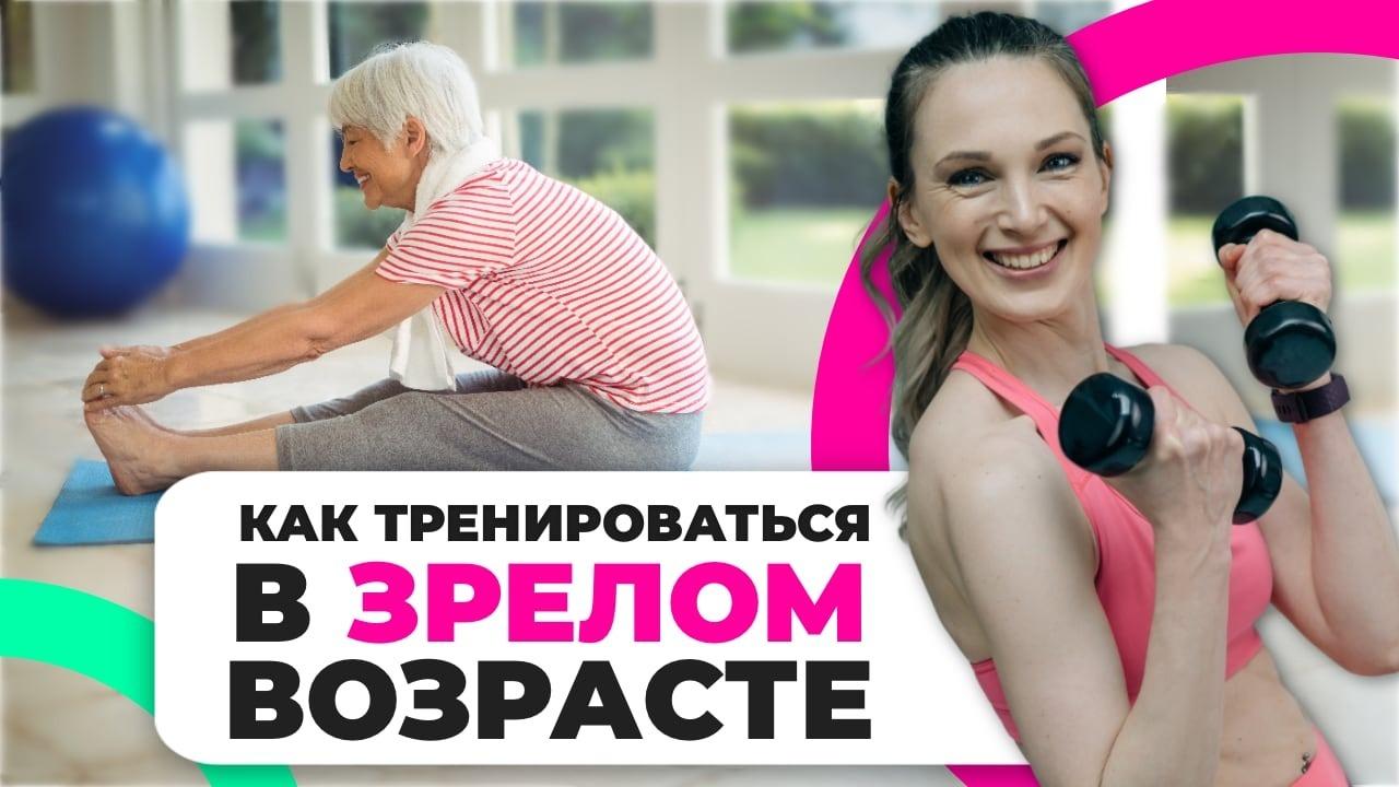 Как тренироваться в зрелом возрасте? Упражнения для людей 50, 60, 70+