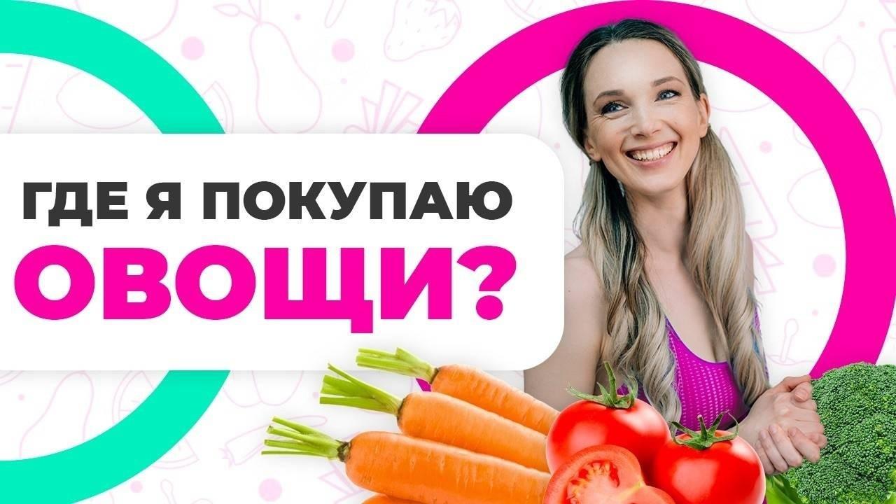 Где я покупаю овощи и фрукты в Лондоне? Покупка продуктов и коробочка Oddbox