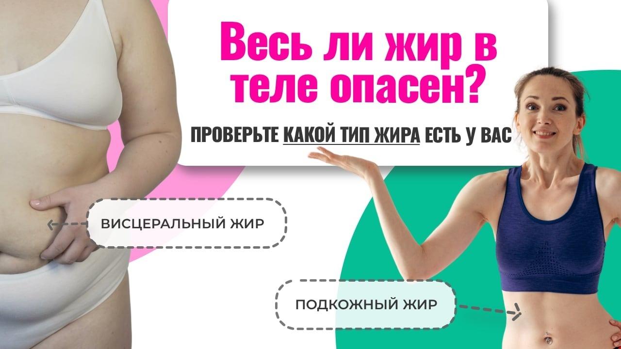 Как похудеть в проблемных зонах? 6 видов жира на животе и теле