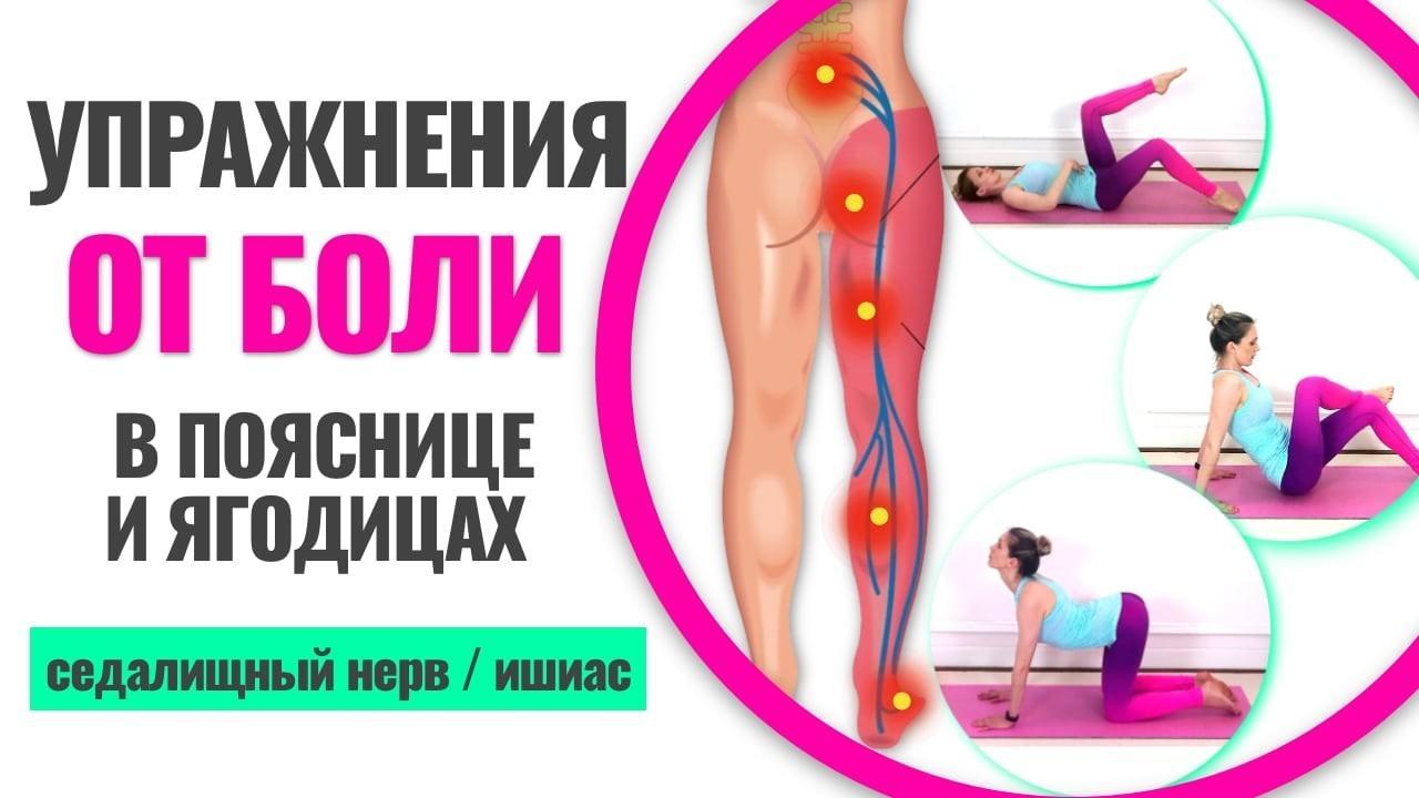 Защемление седалищного нерва, боль в пояснице и ягодицах: 7 лучших упражнений, которые вам помогут