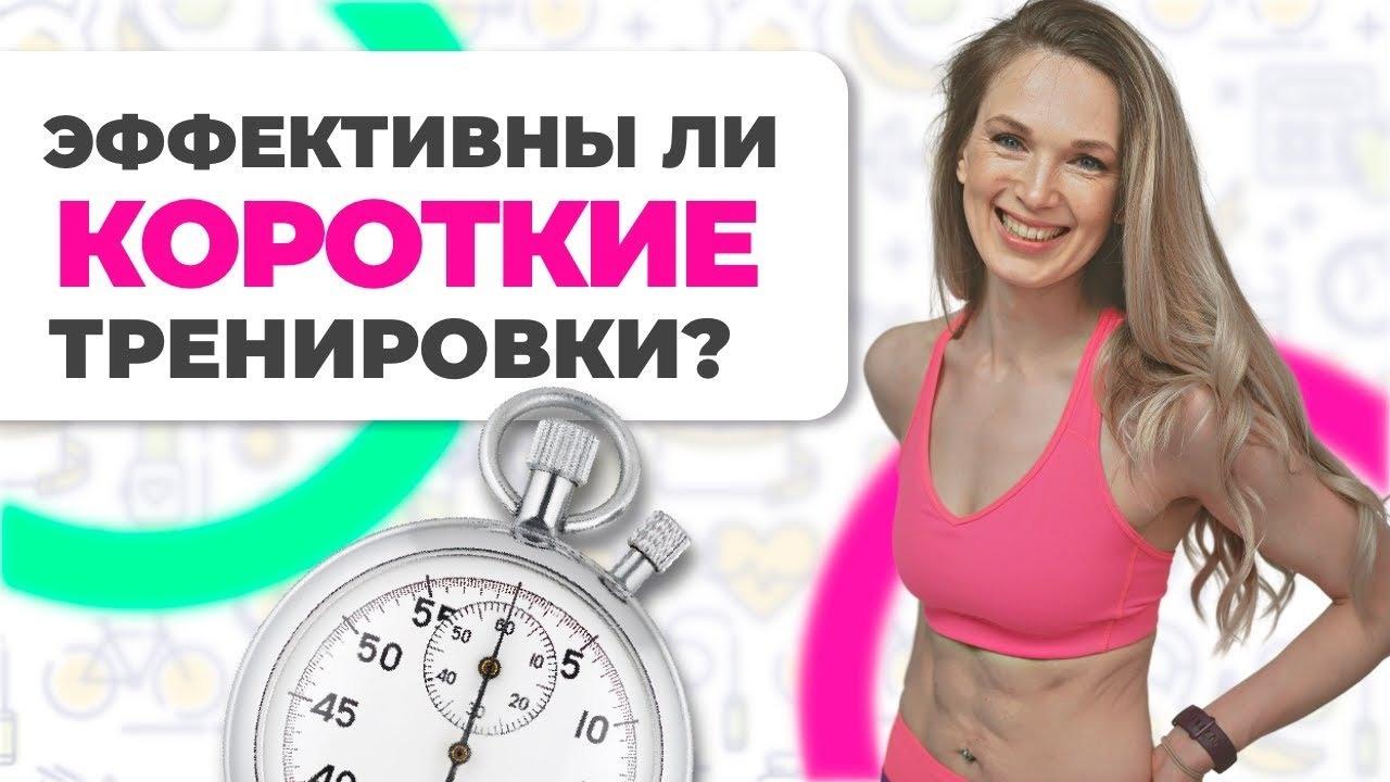 Чем короткие тренировки полезны для здоровья и похудения?