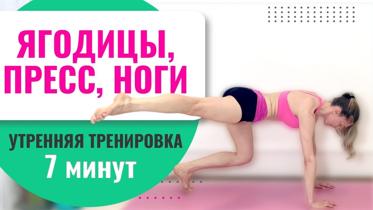 7 минут —тренировка на мышцы живота, ног и ягодиц