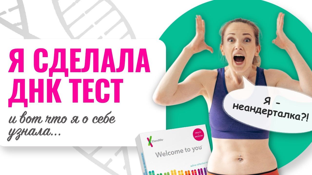 Что о вас расскажут ваши гены, или история о том, как я сдала ДНК-тест