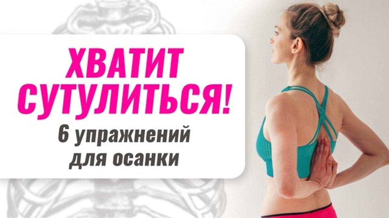 Домашние упражнения для осанки — разрабатываем подвижность и гибкость плечевого сустава