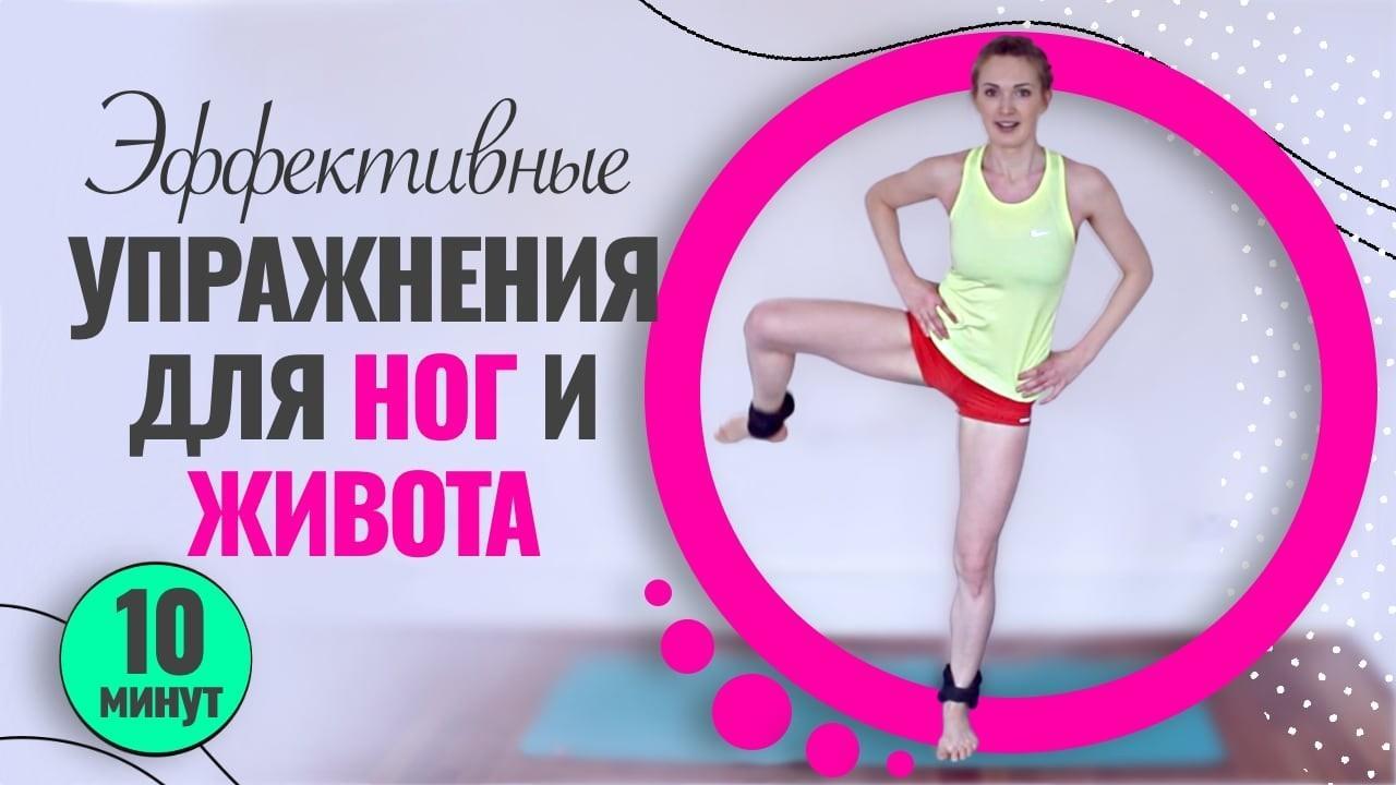 4 супер упражнения для ног и пресса