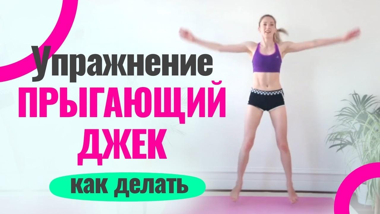 Как правильно делать упражнение Прыгающий Джек / Jumping Jack