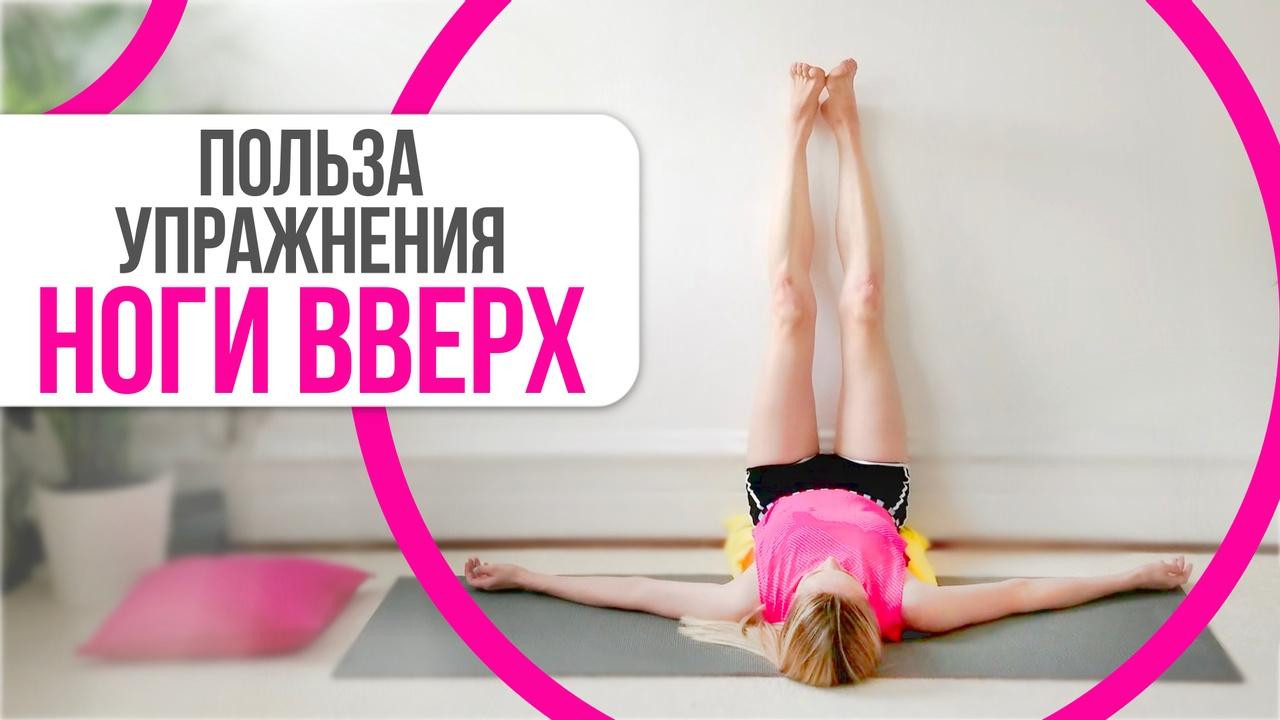 Зачем делать упражнение ноги вверх к стене?