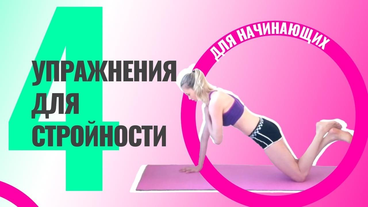 НОВИЧКИ | 4 упражнения для стройности