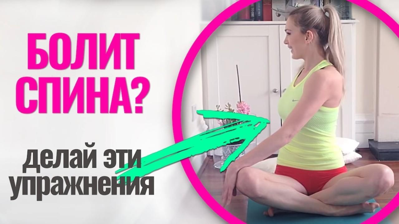 Болит спина? Делай эти упражнения для здоровой спины дома