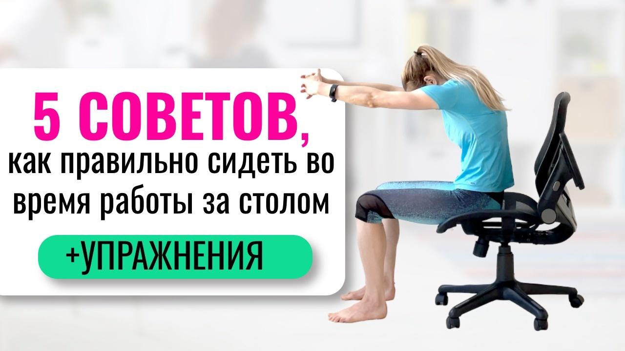 Как правильно сидеть за столом: комплекс упражнений для здоровой осанки