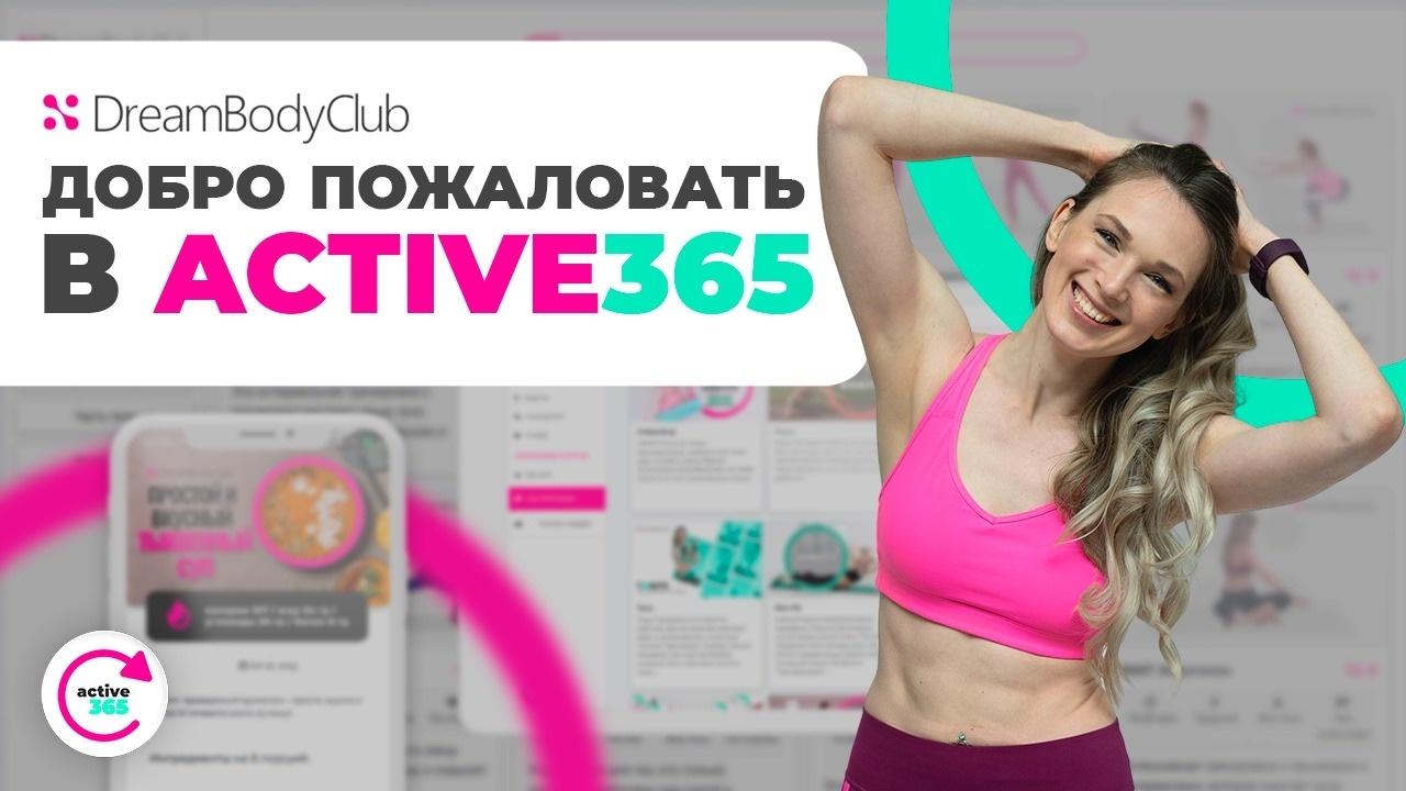 Мини-тур по клубу и по подписке Active365