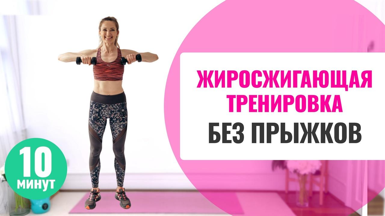 Жиросжигающая тренировка на все тело за 10 минут