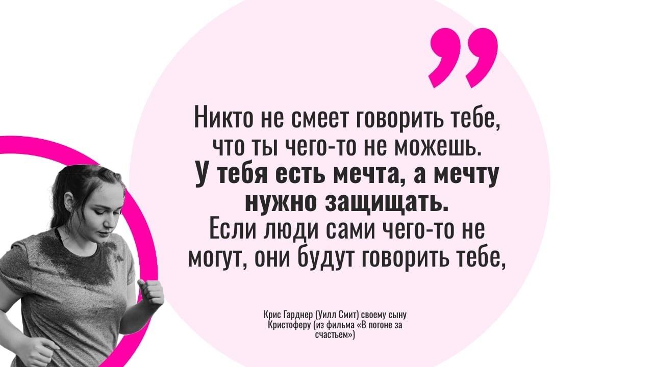 Мотивация: у тебя есть мечта, а мечту нужно защищать