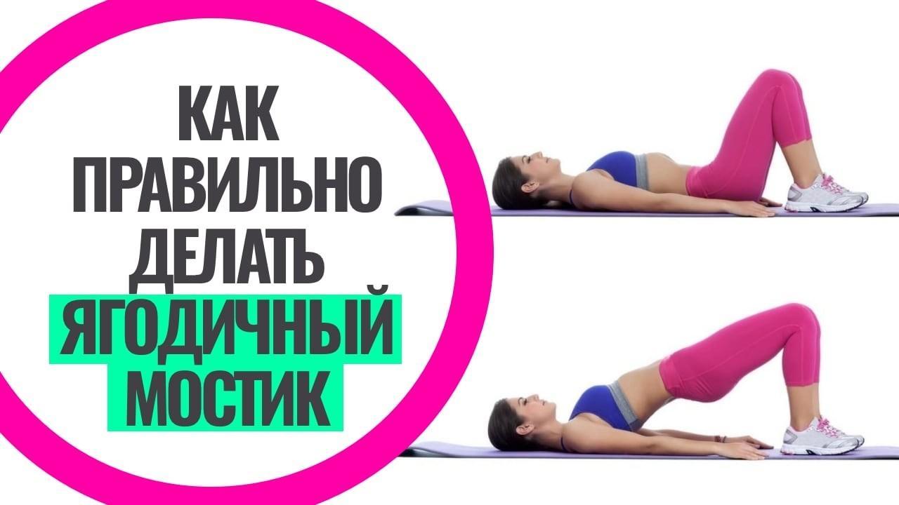 Как правильно делать упражнение ягодичный мостик