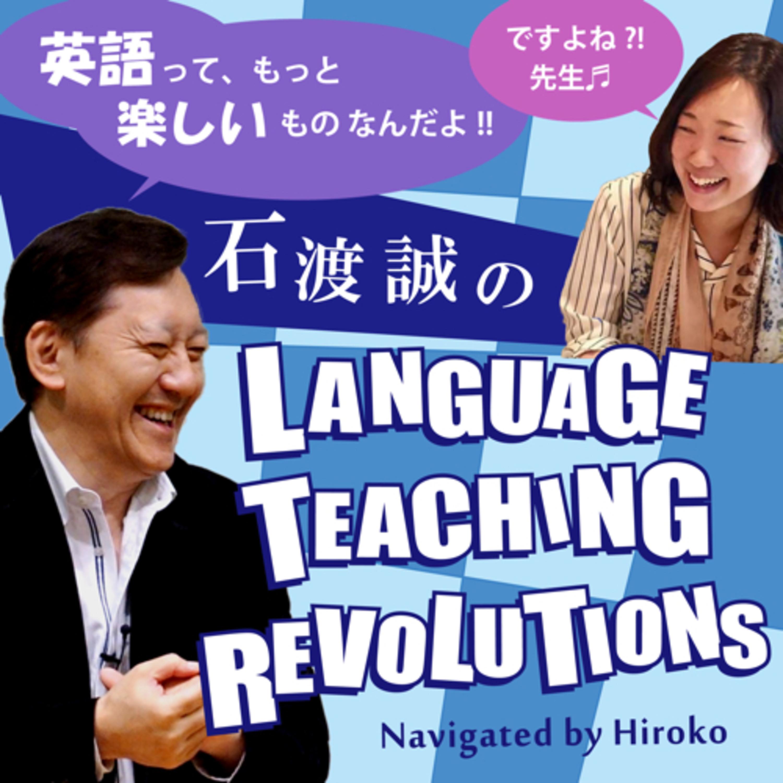 石渡誠のLanguage Teaching Revolutions