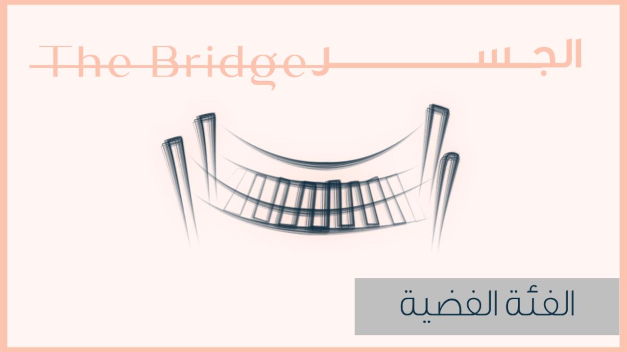 O7vbjpesqapbma6ssaxy the bridge silver membership product cover   kajabi