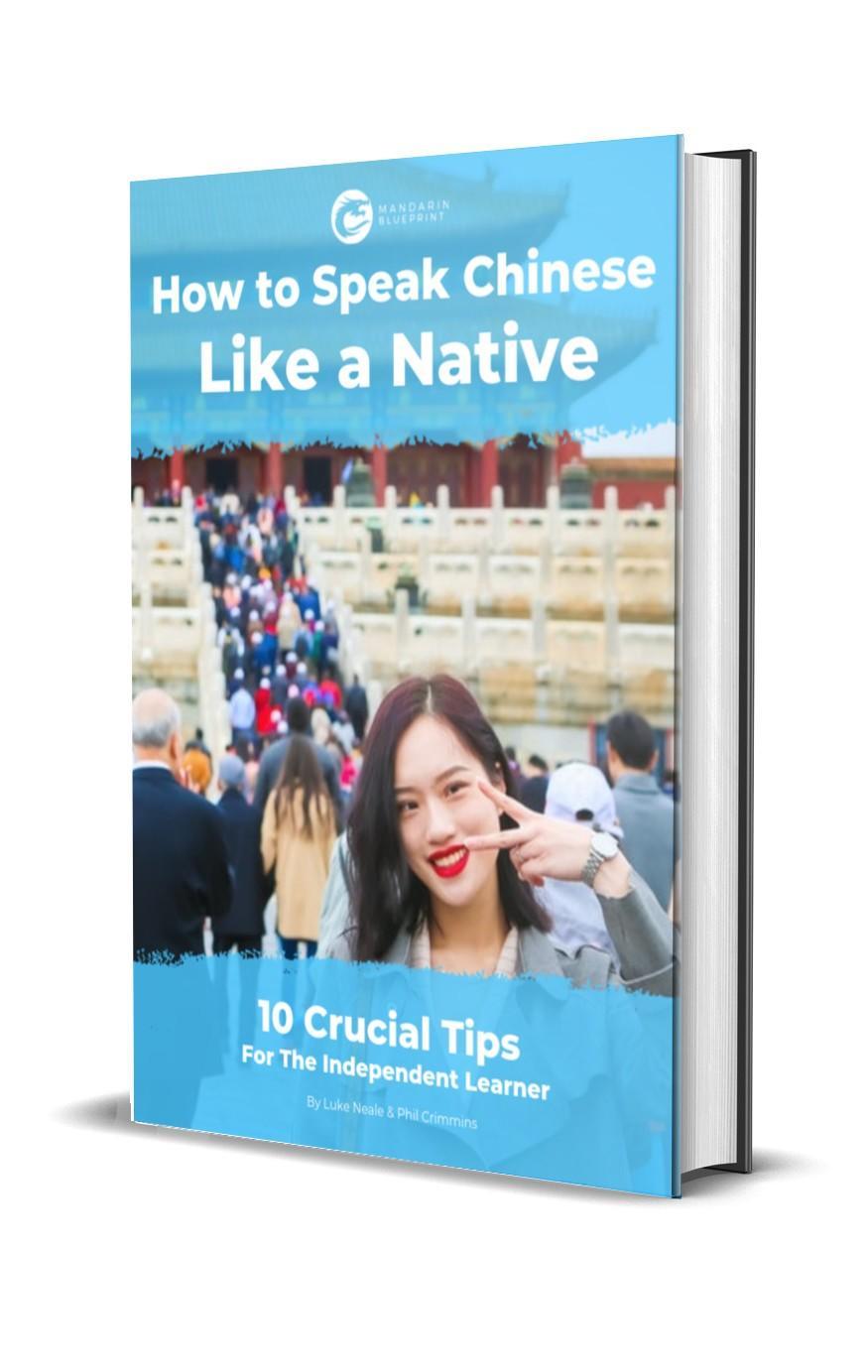 How to Speak Chinese like a Native eBook
