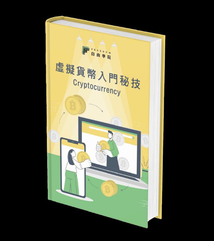 虛擬貨幣入門秘技電子書