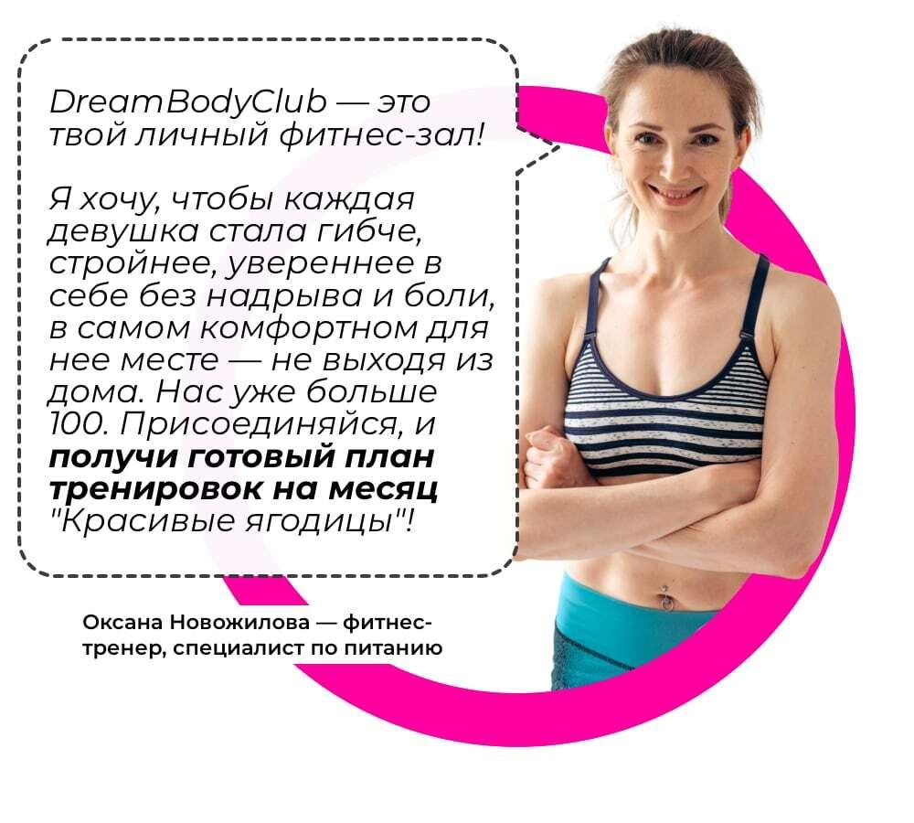 DreamBodyClub Oksana Pink Circle