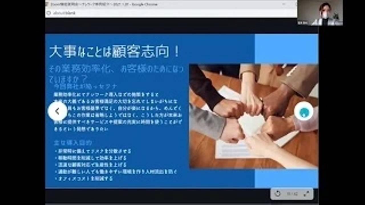 テレワーク導入事例紹介_株式会社マルユウハウジー